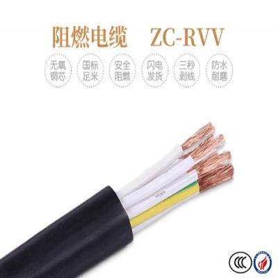 阻燃电缆ZC-RVV